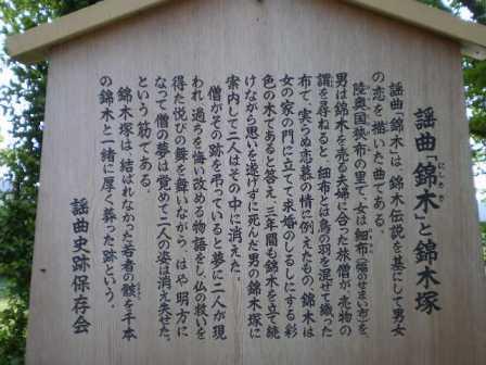 錦木伝説 その弐