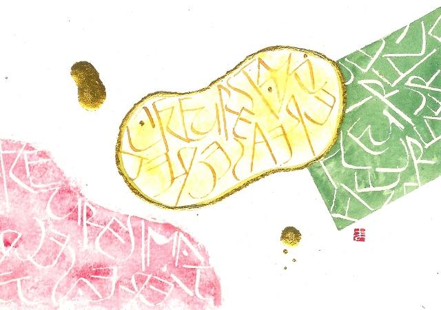 能の花 Vol.3 作品紹介 その8